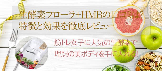生酵素フローラ+HMBのイメージ